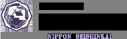 日本青伸会では、神宮庭燎奉仕奉納の参加者を募集しております。また、「子どもゆめ基金」助成事業(野外体験活動)としてユースキャンプも実施しております。
